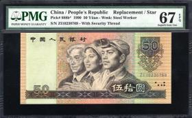PMG评级币67分 第四套人民币 1990年 50元 90版50元 9050(补号劵)