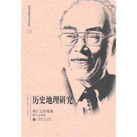 历史地理研究(侯仁之自选集)
