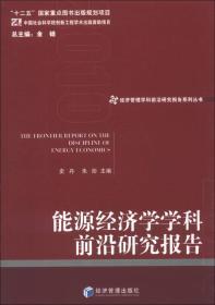 经济管理学科前沿研究报告系列丛书:能源经济学学科前沿研究报告