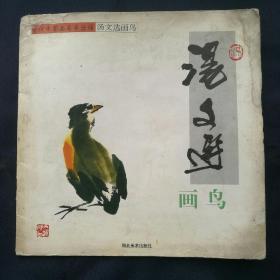 汤文选画鸟      [柜3-1-1]