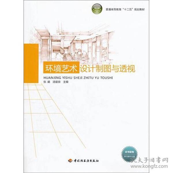 普通高等教育十二五规划教材:环境艺术设计制图与透视