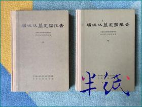 满城汉墓发掘报告 考古学专刊 上下  1981年初版精装