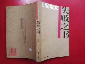 失败之书:北岛散文集