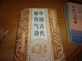 中国古代秘传气功