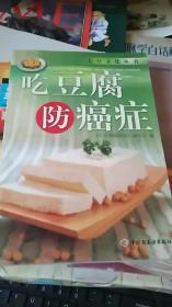 吃豆腐防癌症