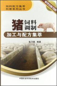 饲料配方集萃科普系列丛书:猪饲料调制加工与配方集萃