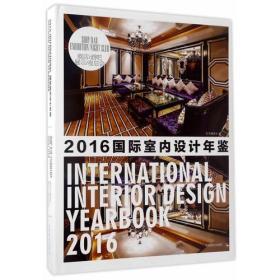 国际室内设计年鉴2016:商店展示酒吧夜总会