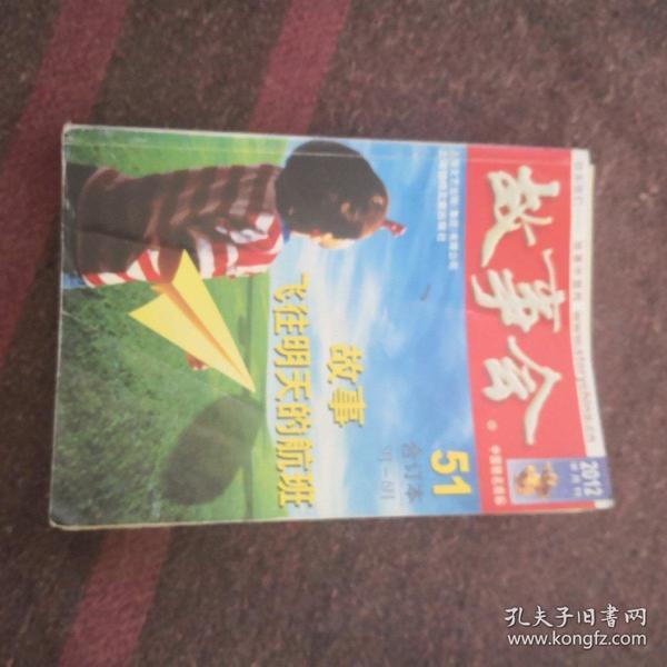 故事会 合订本 51 (5 -  6 月) 2012年
