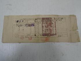 民国35年8月25日《云和县民伕服役证》运字638号项正洪…