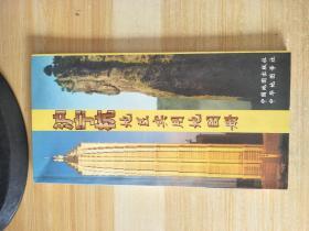沪宁杭地区实用地图册 出版社 : 中国地图出版社