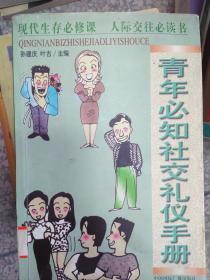 (现货) 青年必知社交礼仪手册9787507817874