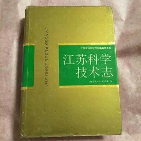 江苏科学技术志