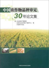 中国农作物品种审定30年论文集