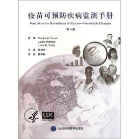 疫苗可预防疾病监测手册(第4版)