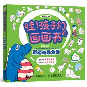 哇!孩子们的画画书——简笔画之运动与恐龙卷