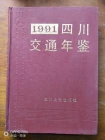 1991四川交通年鉴