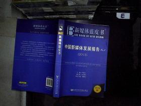 新媒体蓝皮书:中国新媒体发展报告No.3(2012)'';