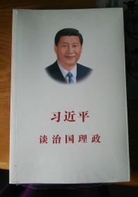 习近平谈治国理政    D1