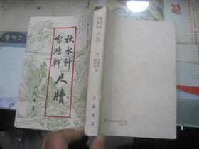 秋水轩尺牍 雪鸿轩尺牍 (影印本)88年1版3印