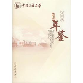 中央民族大学年鉴(2008)