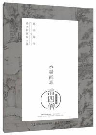清四僧-水墨画意