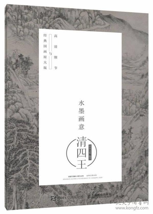 清四王-水墨画意