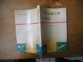 人民武装工作大事记.1921~1988年