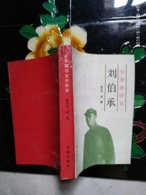 军事翻译家刘伯承