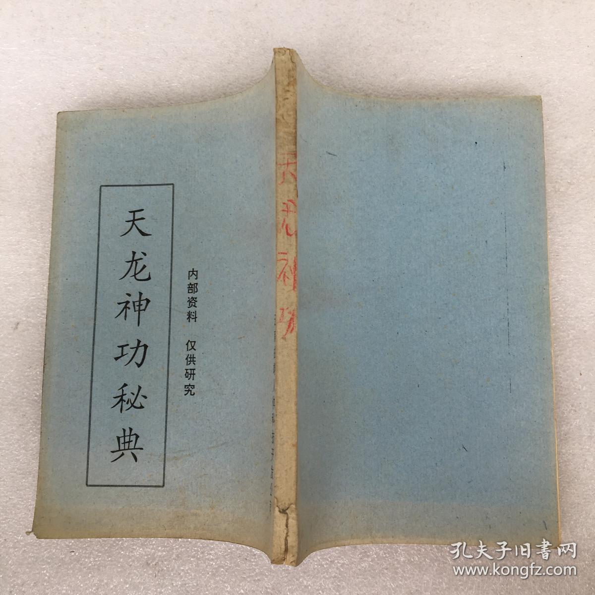 天龙 神功秘典(内含六脉神剑:卷一内功,卷二拳技,卷三图片
