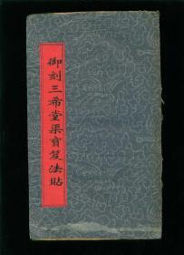 民国书法印本:御刻三希堂石渠宝笈法帖(第二十六册)