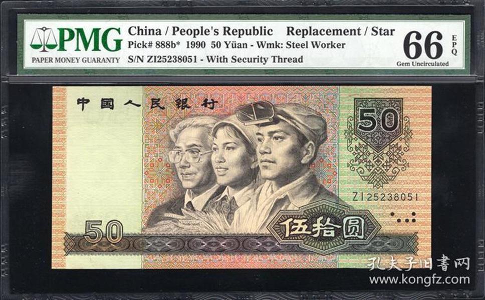 PMG评级币66分 第四套人民币 1990年 50元 90版50元 9050(补号劵)