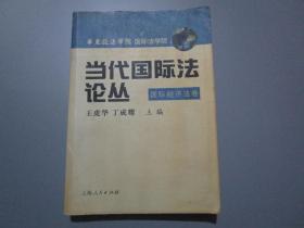 当代国际法论丛·国际经济法卷