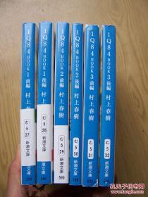 日语好品村上春树6册全套1Q84 book(日文原版 村上春树著).文库版本64开.全六册 价格偏低