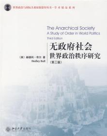 无政府社会:世界政治秩序研究