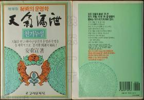 韩国原版书籍-天气漏泄·增补版
