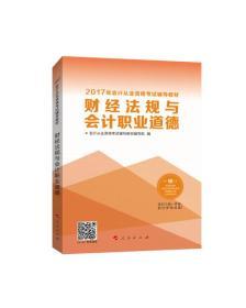 2017年 最新版 中华会计网校 梦想成真系列 财经法规与会计职业道德