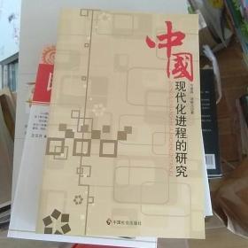 中国现代化进程的研究