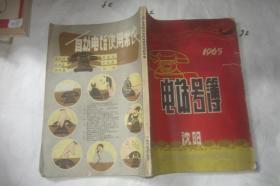 辽宁省沈阳市市内电话局电话号簿 1965年