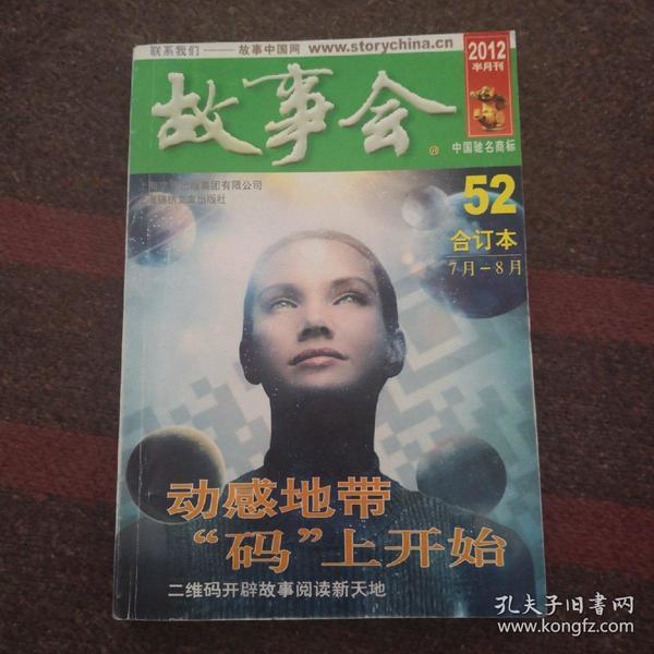 故事会 合订本 52 (7 -  8 月) 2012年
