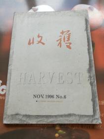 收获 1996年6期总第122期