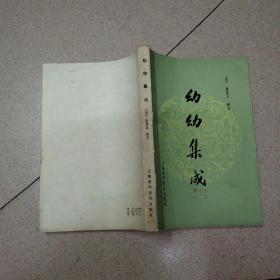 幼幼集成 (78年印)