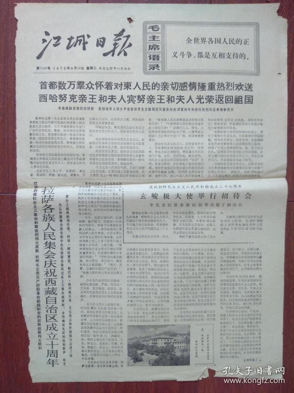 江城日报1975年9月10日西哈努克回国邓小平等送行,拉萨集会庆祝西藏自治区成立10周年,评《水浒》鲍维松《搞修正主义必然要当投降派》关学贵,彭明政文章,《林彪与宋江一丘之貉》(详见说明)
