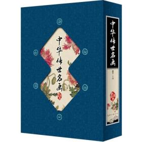 藏书阁:中华传世名画(竖排线装 全四册 全彩精装版)