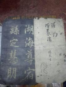 赵孟頫拓本(凹凸版)