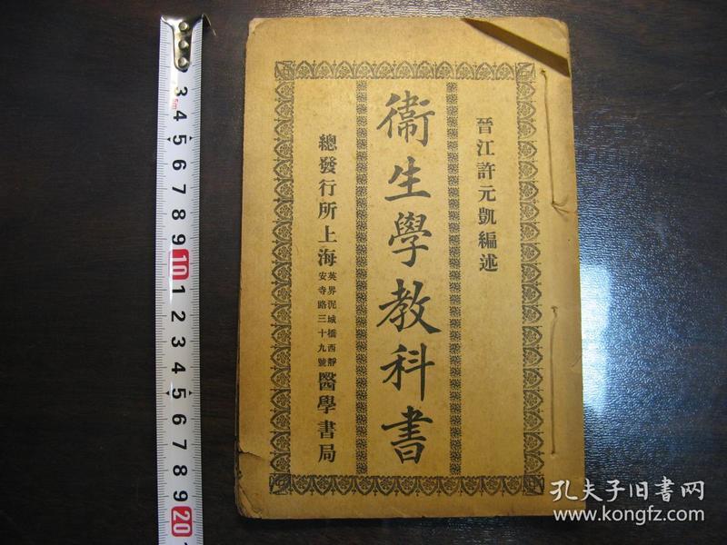 民国十四年(1925年)卫生学教科书,台海文献