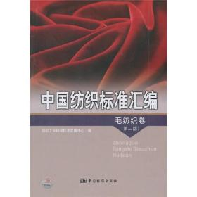 Compilation of Chinese Textile Standards: Wool Textile Volume (2nd Edition)