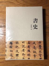 季惟斋:书史(塑封全新未拆)