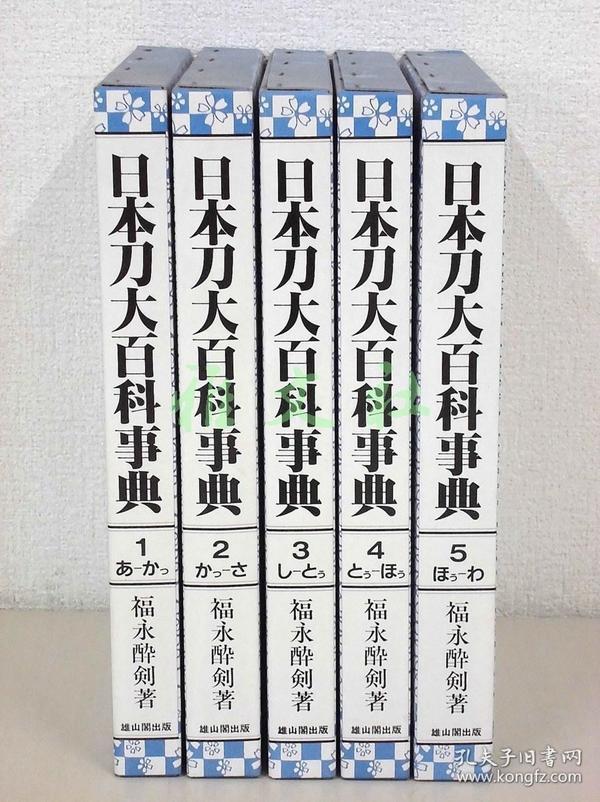 《日本刀大百科事典》5卷全,福永醉剑,雄山阁,1993年【包邮】