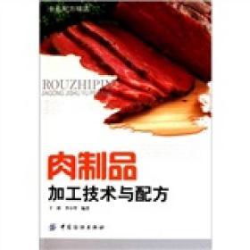 肉制品加工技术与方