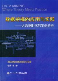 数据挖掘的应用与实践:大数据时代的案例分析